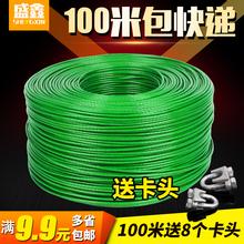 包邮绿钢丝绳包塑遮阳网葡萄架搭大棚牵引百香果猕猴桃细软晾衣绳