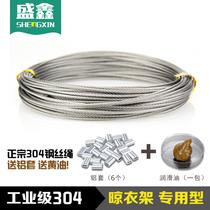 细软晾衣升降晾衣绳防盗钢丝绳0.8mm1mm1.5mm不锈钢丝绳304包邮