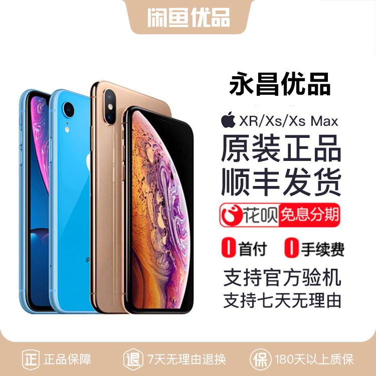 闲鱼优品苹果iPhone Xs Max原装激活二手手机xr官换机XS原装正品(非品牌)