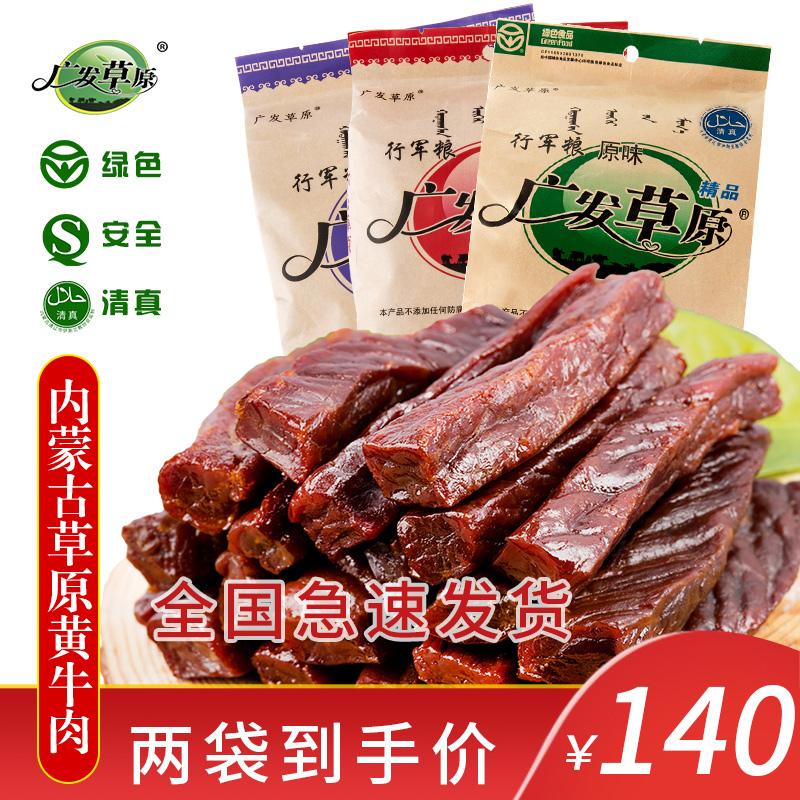 广发草原牛肉干内蒙古特产清真麻辣小吃包装零食250g手撕风干牛肉