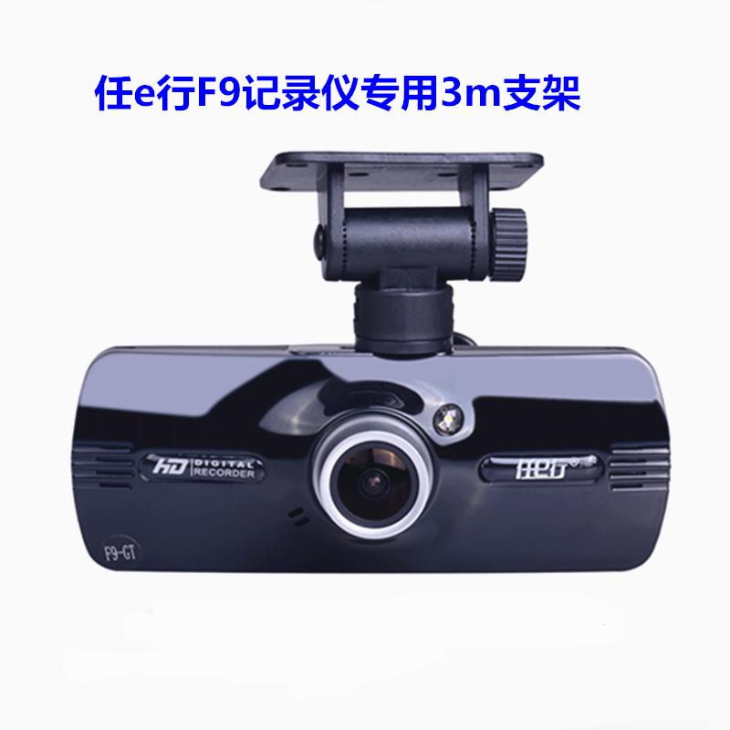 任e行F9行车记录仪专用3m支架