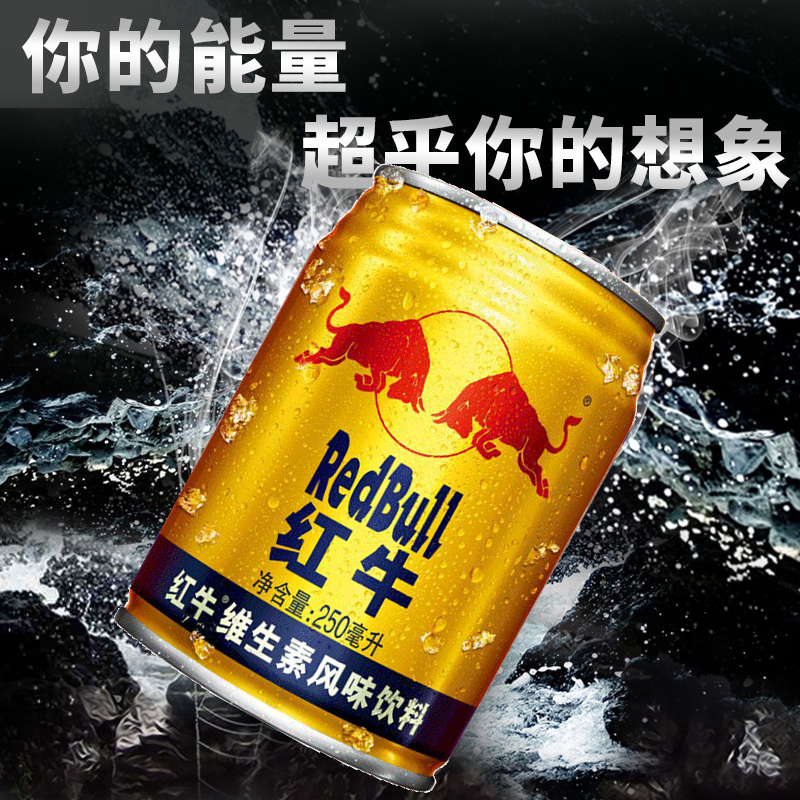 Authentic Red Bull Vitamin flavor beverage, functional sports beverage, 6 cans, driving refreshing drink, energy