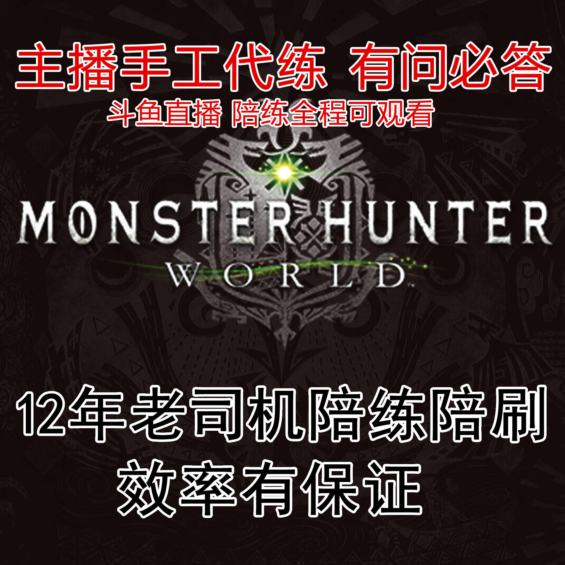 怪物猎人世界冰原代练 PS4 巨魔之地 力战王鹿首精陪练素材斗技场券后5.00元