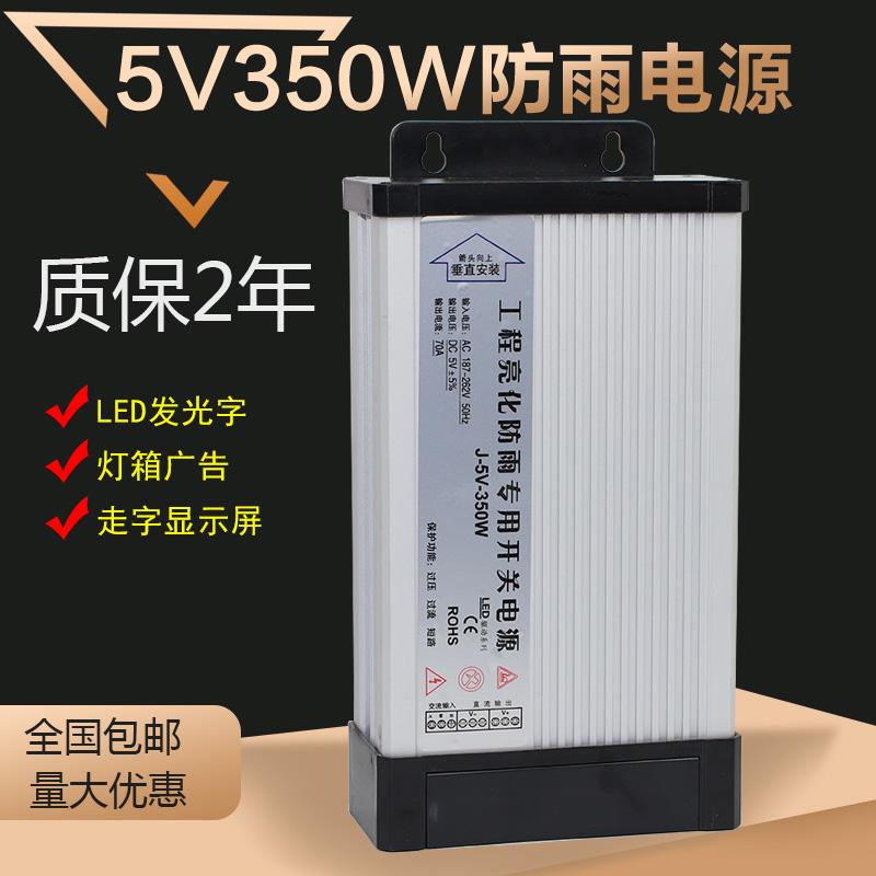 220转5V70A350W防雨开关电源发光字显示屏LED招牌灯箱直流变压器
