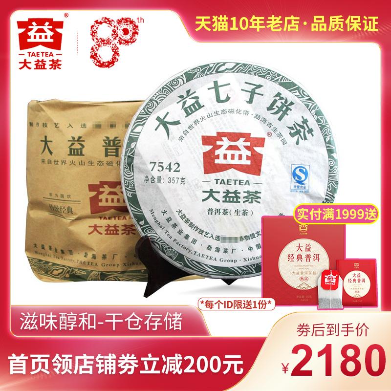 整提装大益普洱茶7542生茶357g*7饼 2011年 随机批次云南七子饼茶
