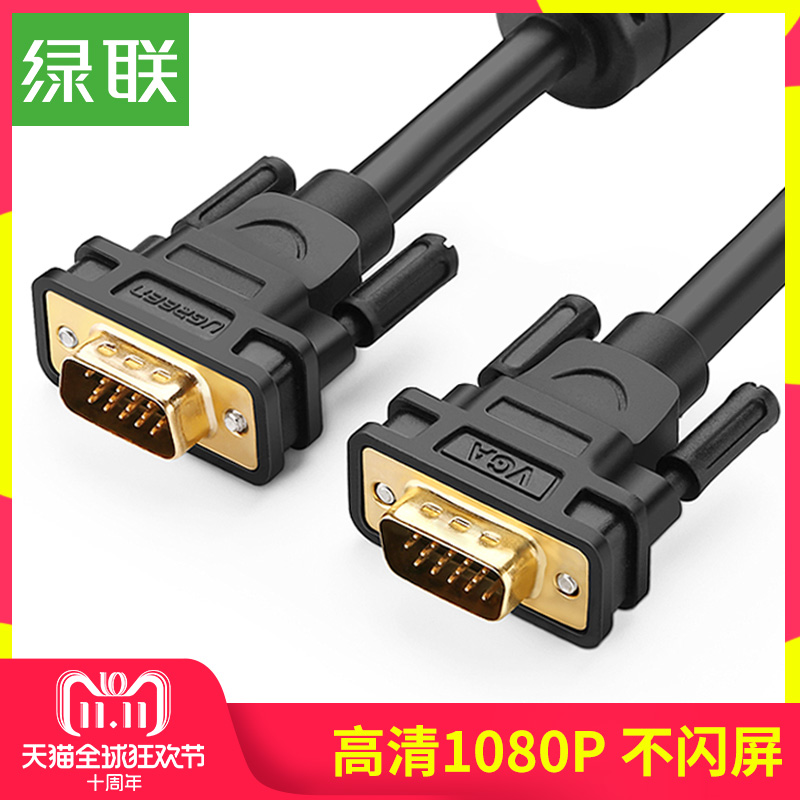 绿联VGA线电脑显示器高清连接线1小米电视投影仪视频数据线3/5米10