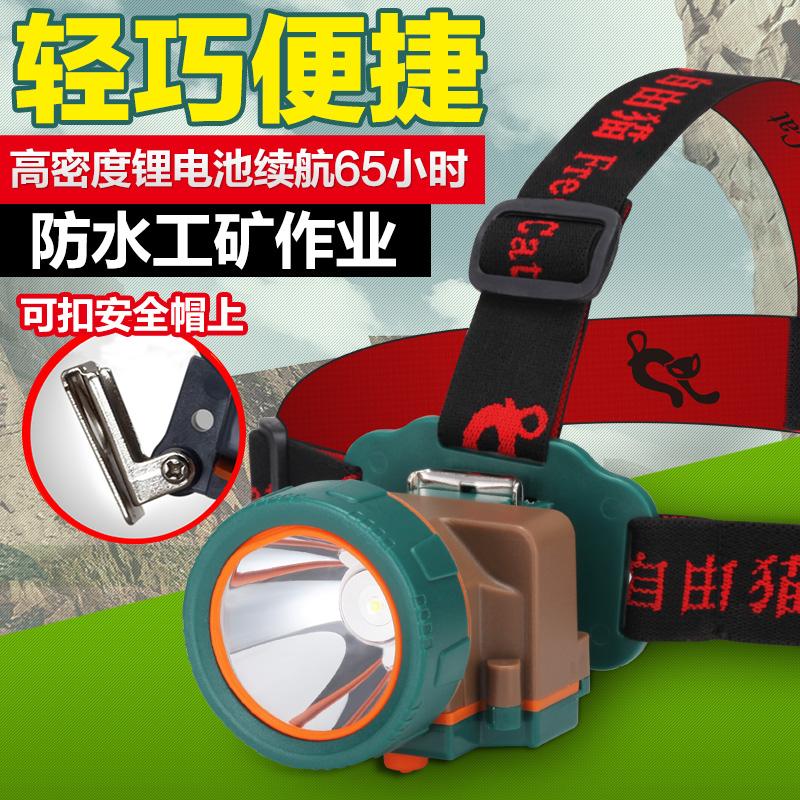自由猫头灯 强光远射 夜钓充电家用户外登山LED 头戴迷你小矿灯