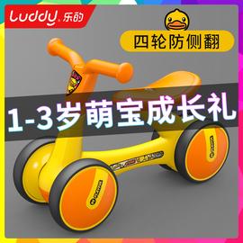 乐的儿童平衡车1一2岁婴儿宝宝周岁礼物无脚踏学步滑行溜溜小黄鸭