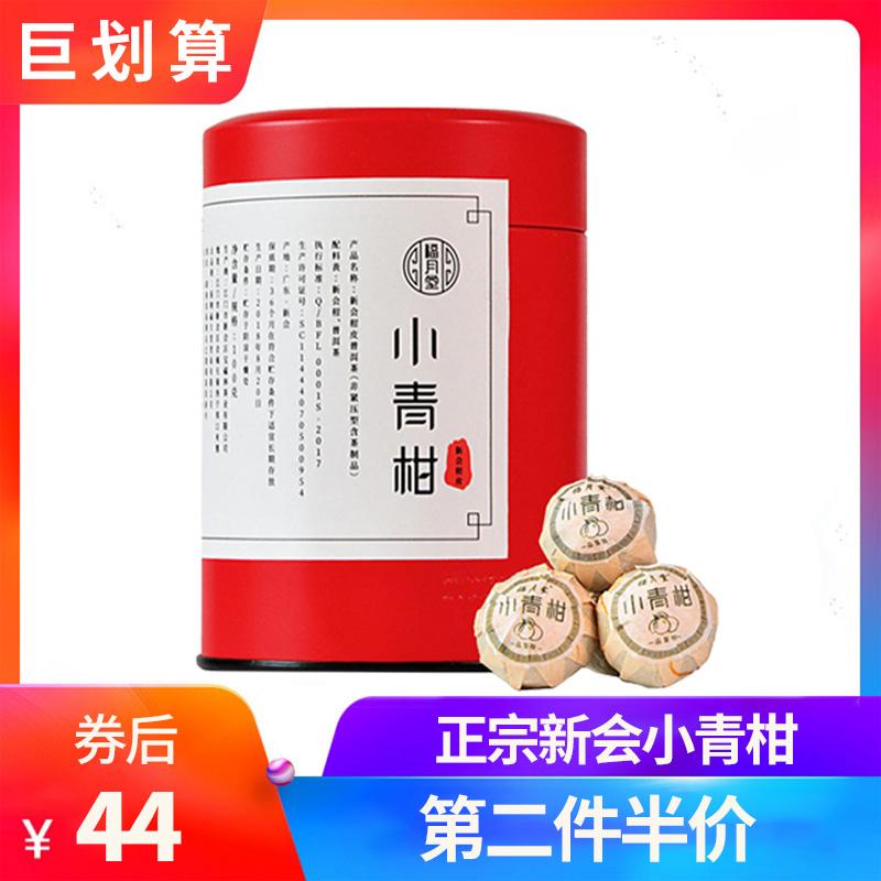 【券后44元】正宗新会小青柑普洱茶12年 天马柑普茶100g散装