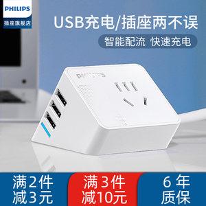 飞利浦usb桌面多功能家用插线板