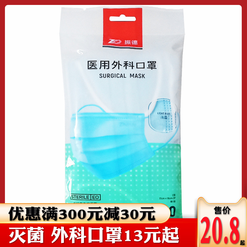 Disposable medical surgical mask