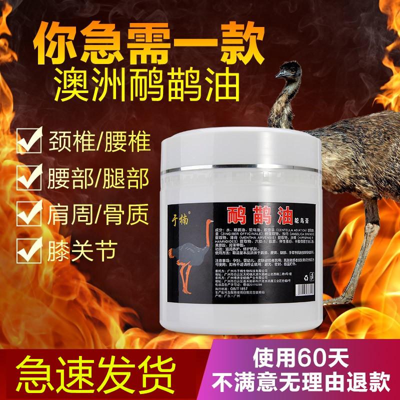 Emu oil genuine ostrich oil Australia Fugui bag body joint pain acid removing dampness dredging meridian massage cream heat type