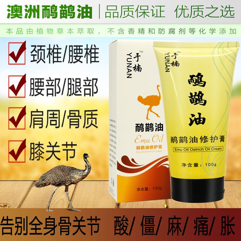 Emu oil genuine Australian ostrich oil meridian body massage cream for repairing shoulder and neck joints 100g