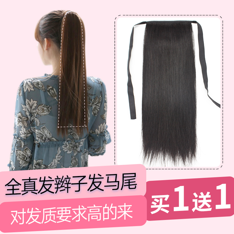 Wig ponytail female long straight hair human hair silk ponytail bandage natural full real hair ponytail wig ponytail