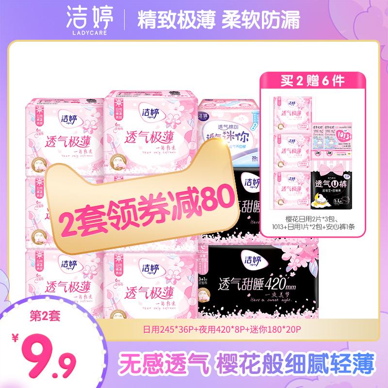 洁婷透气薄款樱花卫生巾日夜组合品牌正品官方旗舰店