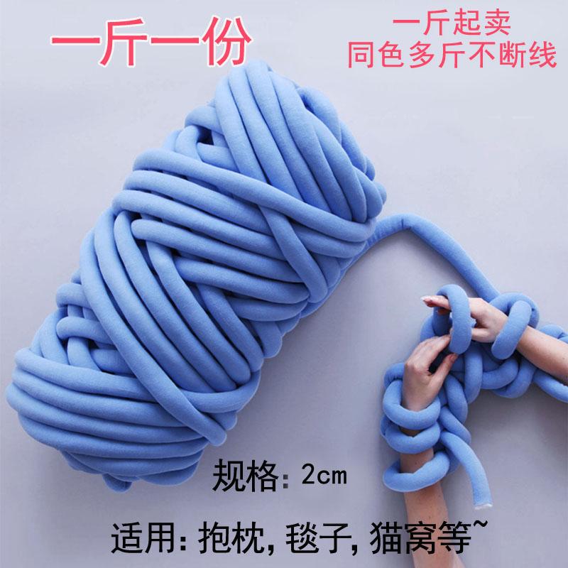 促销1斤起卖 灌芯棉粗冰岛毛猫窝粗毛线手编毯子织地垫布条线多色