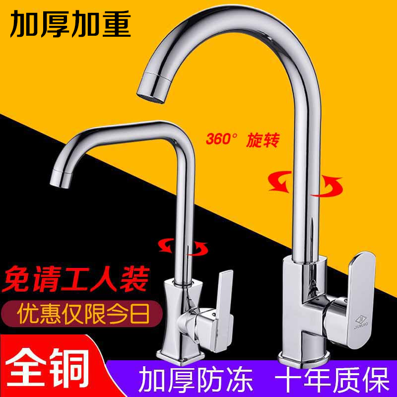 Kitchen faucet hot and cold all copper 304 stainless steel sink washing dish basin faucet rotating domestic water tap