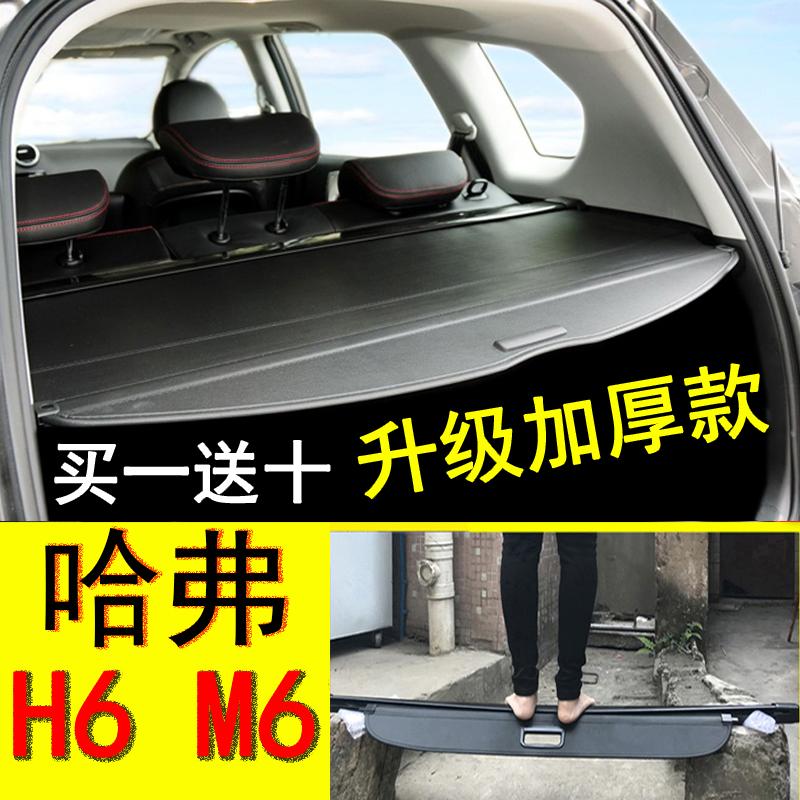 长城哈弗H6升级运动版后备箱遮物帘H7L隔板H4改装M6隔板H2隔物板