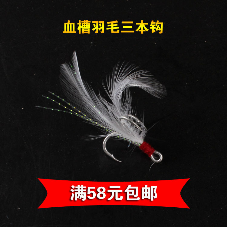 Blood trough feather three hook iron plate with hook lead head hook road sub hook three claw hook three anchor hook strengthen tin plating anti-corrosion rust