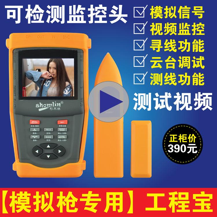 杉木林工程宝SML-INS 3.5寸屏 带12V/1A输出 监控测试仪 云台控制