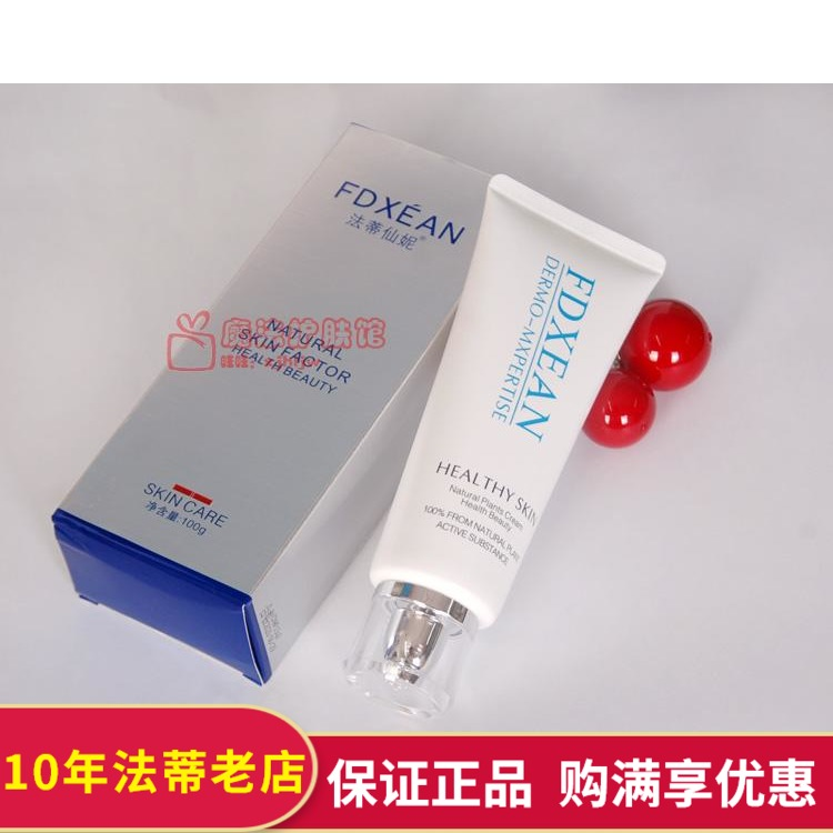 Fatixiani facial cleanser without added product moisturizing skin cleanser 100g mild, clean and non irritating