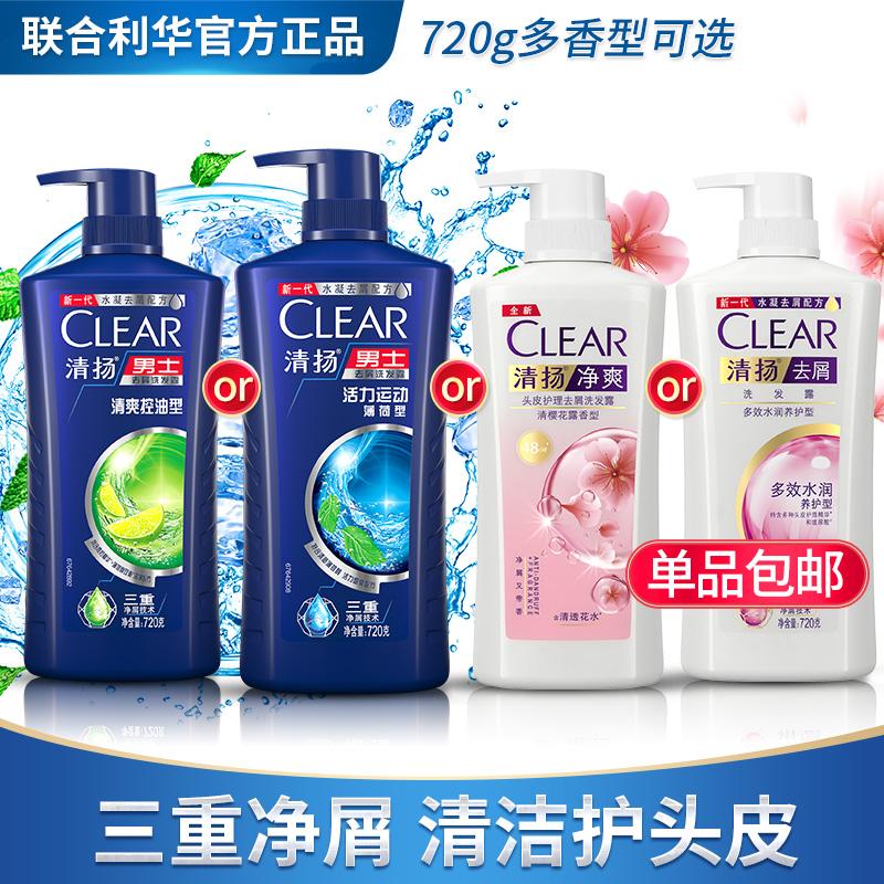 清扬去屑洗发露控油/活力/�;�/多效水润男女士洗头膏720g多香型