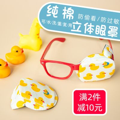 Amblyopia 3D Eye Mask Eye Patch Full Cover Cotton Eye Patch Blackout Glasses Cover Children's Strabismus and Amblyopia Correction