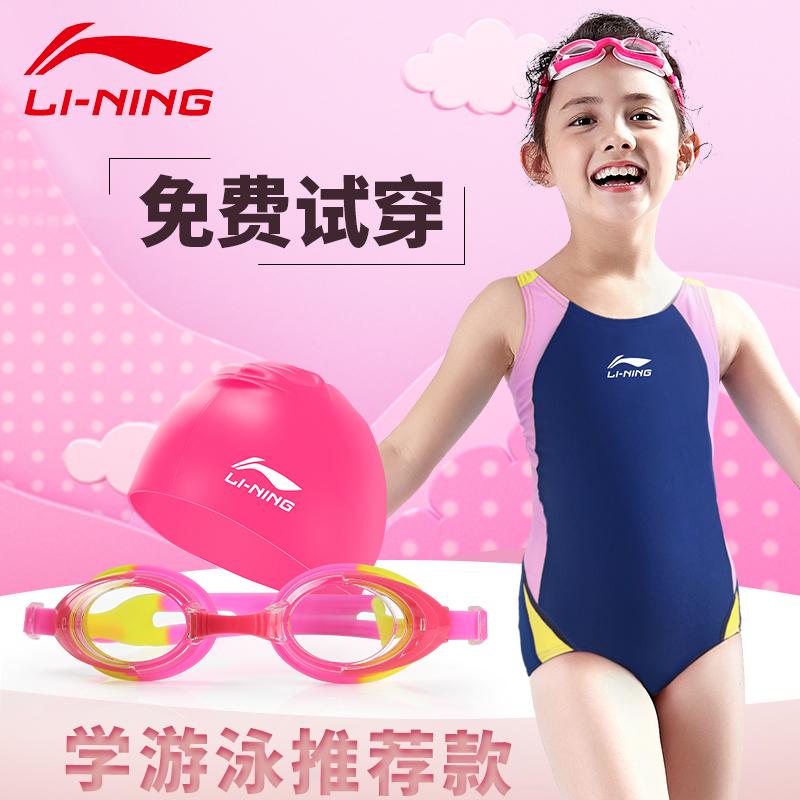 李宁儿童泳衣女童女孩游泳衣小女生中大童学生连体衣专业训练泳装