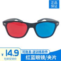 红蓝眼镜弱视训练近视斜视增视软件红绿眼镜视功能3d夹片儿童