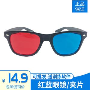 红蓝眼镜弱视训练近视斜视红绿夹片