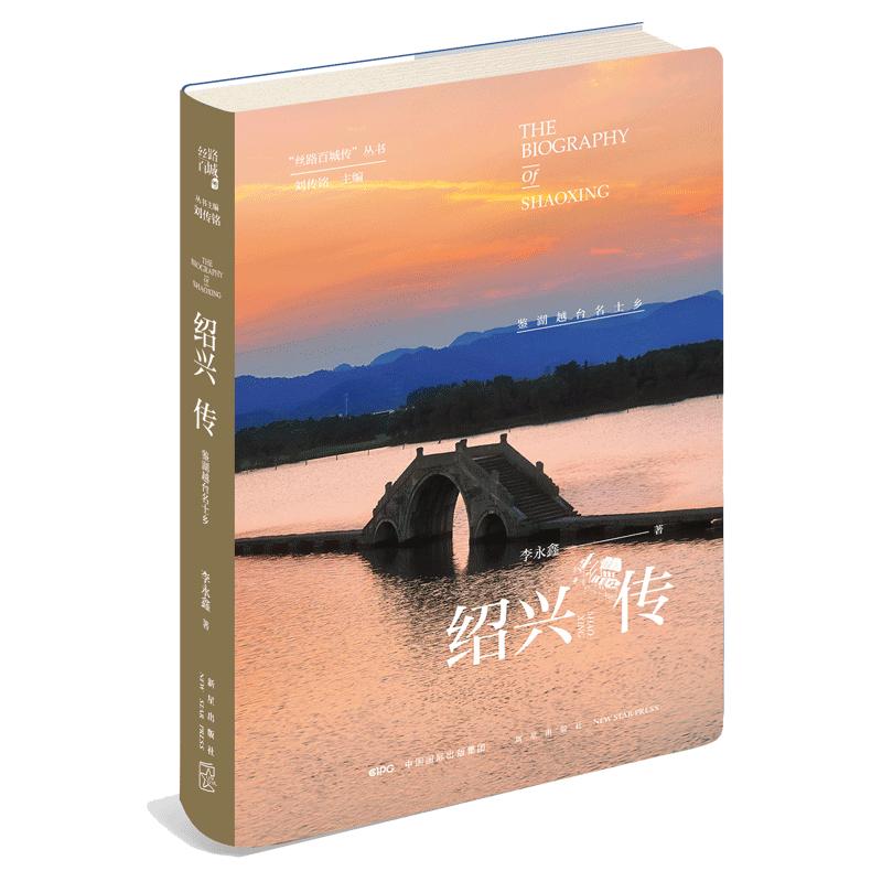 正版预售 绍兴传 鉴湖越台名士乡 李永鑫著 解码绍兴城市历史的一把钥匙文学
