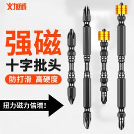强磁双十字风批头电动螺丝刀强力磁圈起子头特级磁性加长超硬电钻
