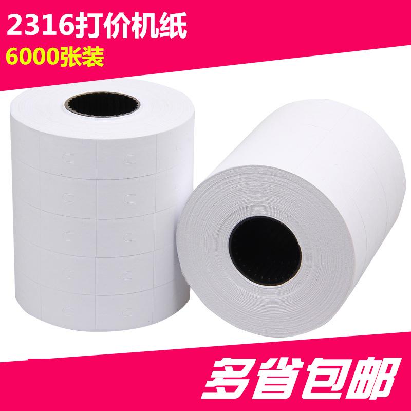 Бесплатная доставка по китаю MX2316 двухстрочный горизонтальный стандартный Ценовая бумага двухрядная ценовая бумага 2316 стандартный Ценовая бумага стандартный Универсальный бумажный