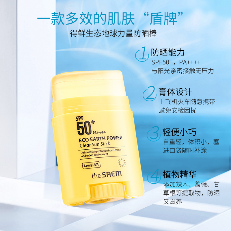 Korea thesaem de xianaike transparent sunscreen stick female clear solid face isolation, waterproof and sweat proof