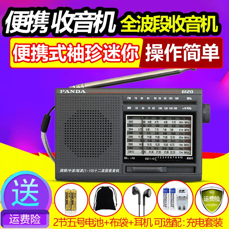 PANDA/熊猫6120指针全波段收音机老人便携式袖珍式迷你小型收音机老式收音机老年人指针式调频中波短波收音机