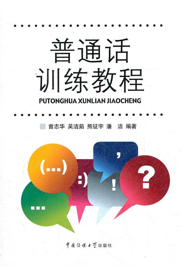 正版包邮/普通话训练教程(附CD光盘1张) 曾志华
