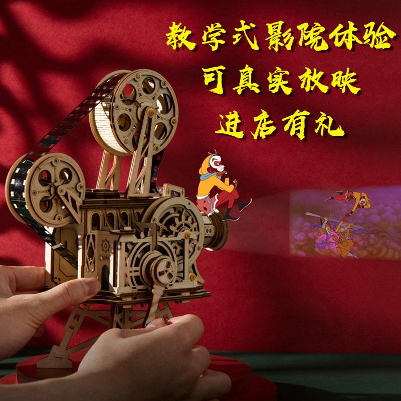 若态老式手摇胶卷电影院放映机投影仪手工拼装模型儿童玩具礼物品