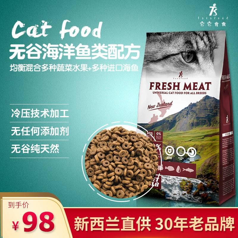 进口猫粮天然20斤六种鱼增重营养牛油果无谷卡比evo增肥深海鱼10优惠券