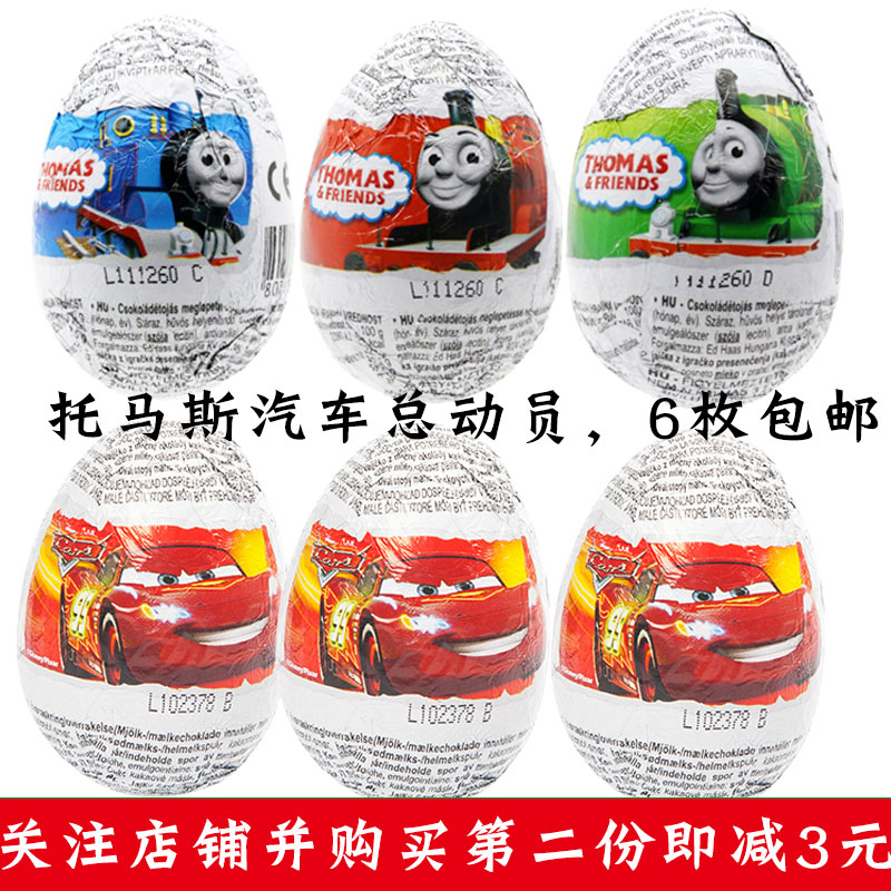 Parcel post imported chocolate funny surprise toy egg Thomas automobile chocolate egg surprise blind egg toy