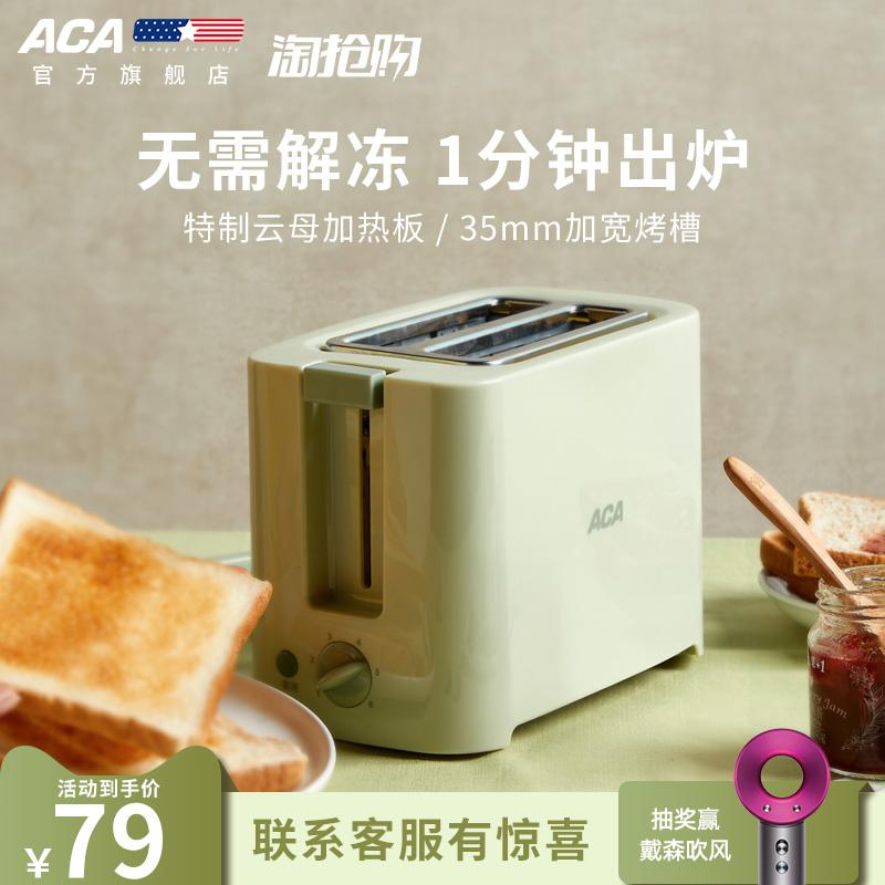 aca家用小型多功能土烤面包片机
