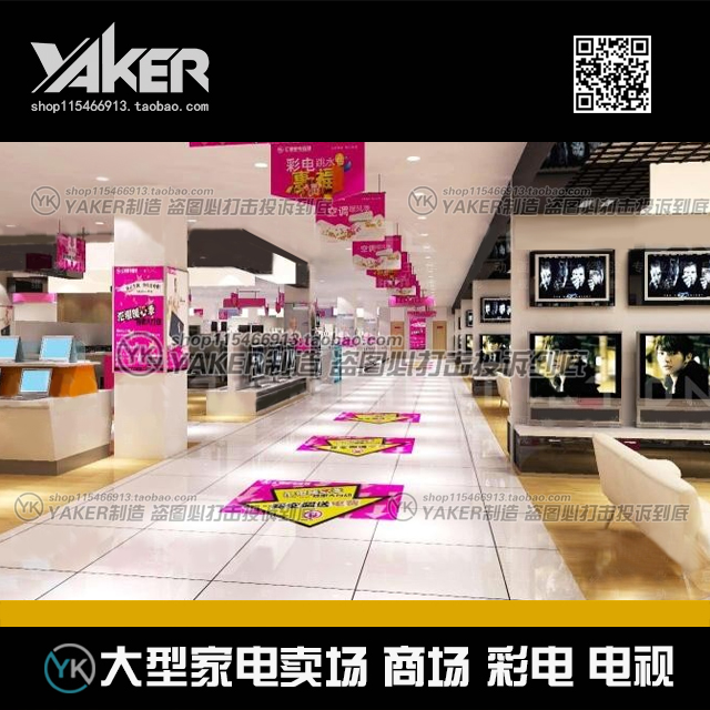 大型家电卖场 商场 彩电 电视 冰箱 洗衣机 家电专卖店3Dmax模型