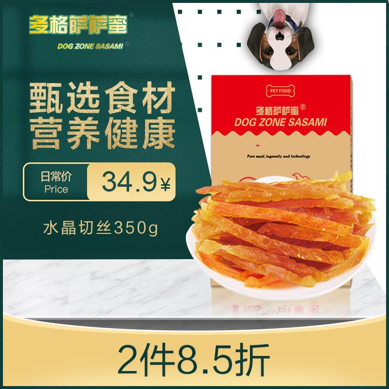 多格萨萨蜜 水晶切丝420g狗狗零食幼犬鸡肉干条宠物零食泰迪金毛