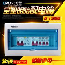 塑料暗装明装12回路室内照明家用配电箱强电空开布线箱漏电器成套