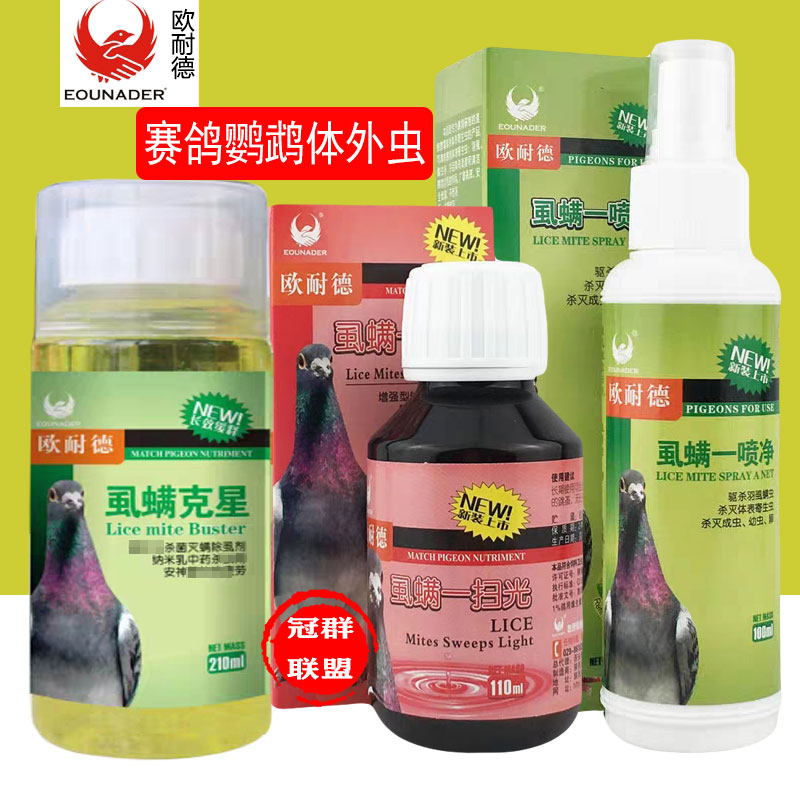 Ornidae mite yipenjing 100ml haemophagoides lupulus feather quality becomes worse, depilated pigeon parrot bird in vitro worm