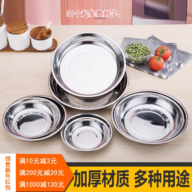 不锈钢盘子圆盘子家用盘子菜盘小碟子餐盘烧烤盘平盘浅盘深盘平底
