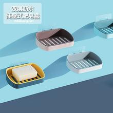 皂架 原创马卡龙色系肥皂盒双层沥水免打孔香皂盒壁挂式 粘胶贴片式