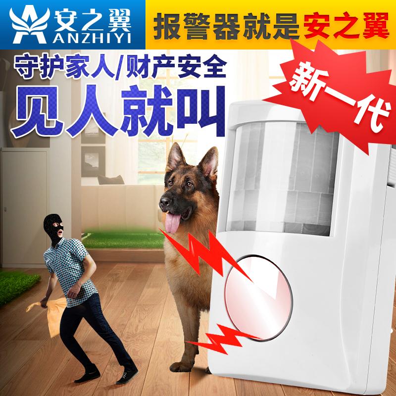 安之翼001红外线防盗报警器店铺家用门窗无线人体防盗感应器