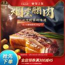 皇上皇湘西前腿腊肉200g*2烟熏湖南特产腊味干货咸肉腌肉正宗特产