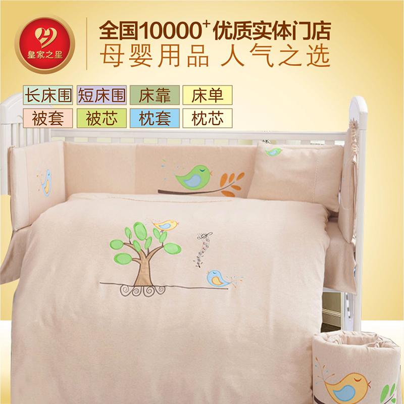 皇家之星婴儿彩棉防撞床围新生儿童床上用品八件套幼儿园床品M434