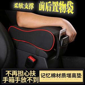 领3元券购买北京现代ix25ix35领动汽车手扶中央扶手箱垫增高垫记忆棉加长手拖